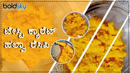 ಟೇಸ್ಟಿ ಕ್ಯಾರೆಟ್ ಹಲ್ವಾ ರೆಸಿಪಿ | Carrot Halwa Recipe | Gajar Ka Halwa Recipe | Boldsky Kannada