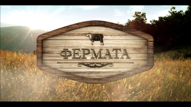 Фepмaтa 6 Епизод 12 (2020)