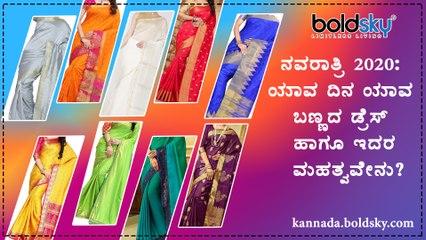 ಯಾವ ದಿನ ಯಾವ ಬಣ್ಣದ ಡ್ರೆಸ್ ಹಾಗೂ ಇದರ ಮಹತ್ವವೇನು? | Navratri 2020: Colours To Wear | Boldsky Kannada
