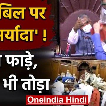 Agriculture Bill पर Rajya Sabha में टूटी मर्यादा, कागज फाड़े-माइक भी तोड़ा | वनइंडिया हिंदी