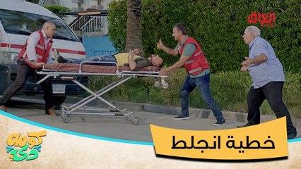 #كومه_دي Iطلب الإسعاف علمود ينقذ مريض.. إخذته الإسعاف وعافت المريض بالشارع