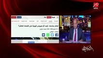 عمرو أديب: لما تشوف الشغل والمشاريع في العلم