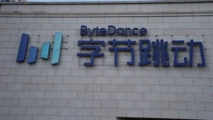 Bytedance anuncia que TikTok Global lanzará una oferta pública de acciones