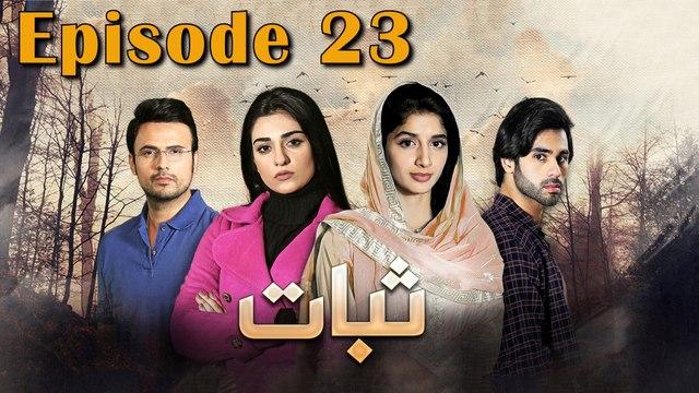 Sabaat Episode 23 HUM TV Drama 20 September 2020