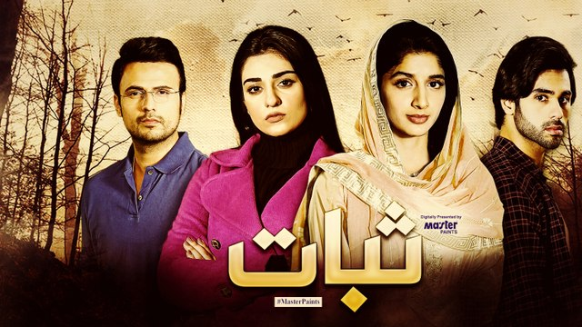 Sabaat Episode 24 Promo HUM TV Drama
