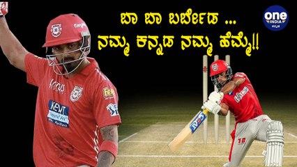 IPL 2020 KXIP Vs DC : ಬರಬೇಡ ಇರು ಯುಎಇ ಅಲ್ಲಿ ಕನ್ನಡ | Oneindia Kannada