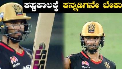 IPL2020 SRH VS RCB | Devadutt Padikkal ಮೊದಲ ಮ್ಯಾಚ್ನಲ್ಲೇ ಅದ್ಬುತ 50 | Oneindia Kannada