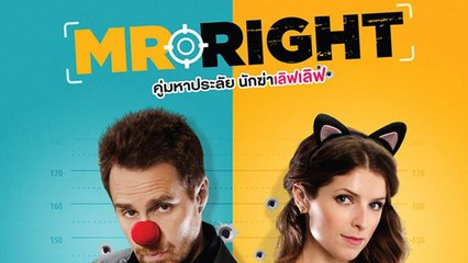 Mr Right คู่มหาประลัย นักฆ่า เลิฟ เลิฟ (เต็มเรื่อง)