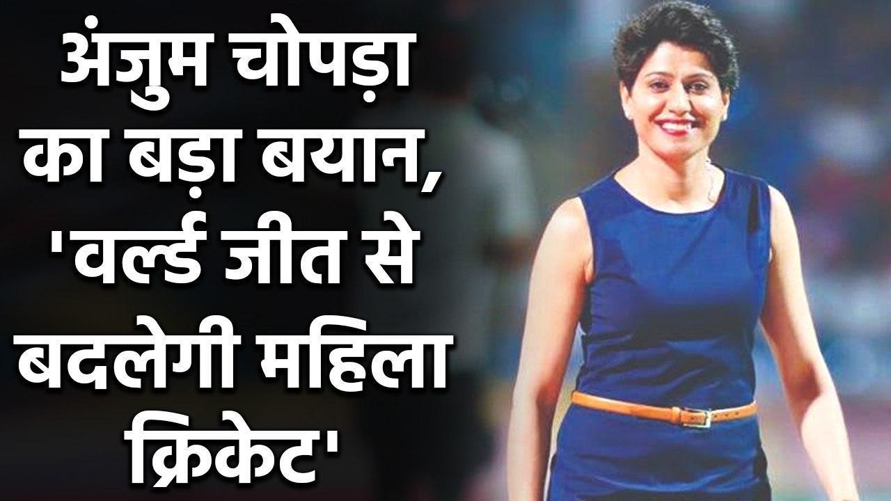 Cricketer Anjum Chopra belives Indian Women's team will win the World Cup | वनइंडिया हिंदी
