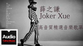 薛之謙 Joker Xue【高音質精選音樂歌單】HD 高清官方歌詞版精選集