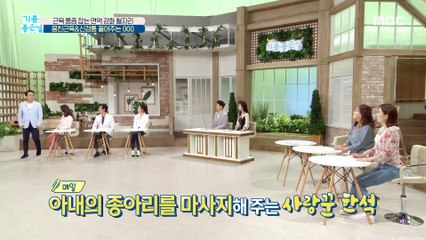 [HEALTHY] Muscles and relieve nerve hyeoljeom, 기분 좋은 날 20200922