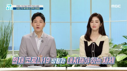 [HEALTHY] Covid 19 After-effects & Revealing Corona Countermeasures, 기분 좋은 날 20200922