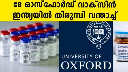 Phase 3 Human Clinical Trial Of Oxford Vaccine Begins In Pune   Oneindia Malayalam