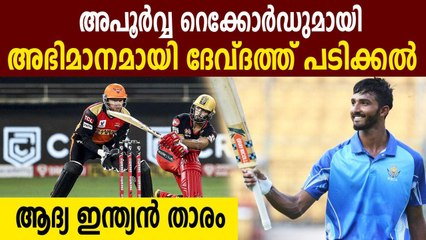 IPL 2020 : Devdutt Padikkal Starts With A Bang   Oneindia Malayalam