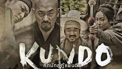 ศึกนักสู้กู้แผ่นดิน Kundo  Age of the Rampant (หนังเต็มเรื่อง)