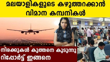 India to UAE Air Ticket Price rise as Number of Travelers increased   Oneindia Malayalam