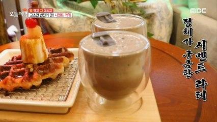 [TASTY] Taste of savory twist! Cement Latte, 생방송 오늘 저녁 20200922