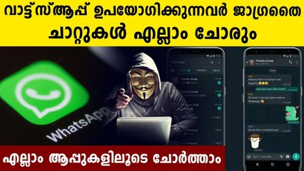 Are Your 'Private' Messages Really Ever Private?   Oneindia Malayalam
