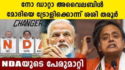 Shashi Tharoor Mocks Modi Government    Oneindia Malayalam