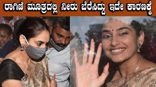 ಪೊಲೀಸರಿಗೆ ಗೊತ್ತಾಯ್ತು Raginiಯ ಮಾಸ್ಟರ್ ಪ್ಲಾನ್ | Filmibeat Kannada