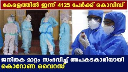 Kerala pandemic update   Oneindia Malayalam