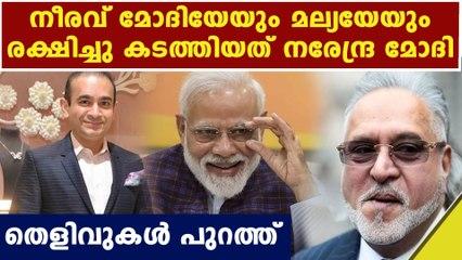 Narendra Modi saves frauds like Vijay Mallya and Nirav Modi   Oneindia Malayalam
