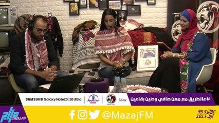 2مقابلة مع ثائرة عربيات من منصة شوفة 22-9-2020