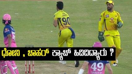 IPL 2020 RR vs CSK | Powerplay ಅಲ್ಲಿ ಚೇತರಿಸಿಕೊಂಡು ಮುನ್ನುಗ್ಗಿದ Smith ಹಾಗು Samson | Oneindia Kannada