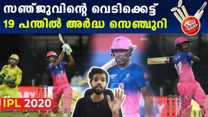 Fastest IPL Fifty For SanjuSamson Including 6 Sixes And One 4   Oneindia Malayalam