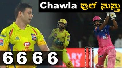IPL 2020 RR vs CSK | ಒಂದೇ ಓವರ್ ನಲ್ಲಿ  Rajasthan royals ತಂಡ ಗೇರ್ ಬದ | Oneindia Kannada