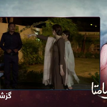 Soteli Maamta Episode 156 HUM TV Drama 22 September 2020