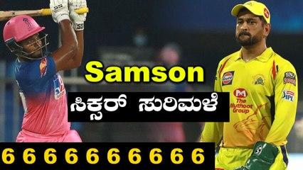 IPL 2020 RR vs CSK | Sanju Samson ಇಂದು RR ತಂಡದ ಅತಿ ಹೆಚ್ಚು ರನ್ ಗಳಿಸಿದ ಆಟಗಾರ | Oneindia Kannada