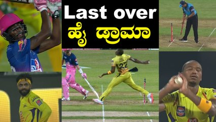 IPL 2020 RR vs CSK |  ಕೊನೇ ಓವರ್ನಲ್ಲಿ Jofra Archer ಹಿಗ್ಗಾ ಮುಗ್ಗಾ ಒದೆ | Oneindia Kannada