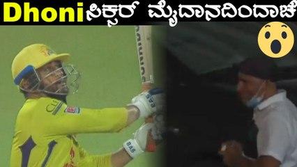 IPL 2020 RR vs CSK |  Dhoni ಕಡೇ ಓವರ್ನಲ್ಲಿ ಆಡಿದ್ದು ತಡವಾಯ್ತಾ ? | Oneindia Kannada