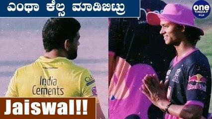 IPL 2020 RR VS CSK : ಇವರ ಆಶೀರ್ವಾದ ನನಗೆ ಮುಖ್ಯ | Oneindia Kannada