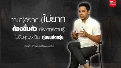 ไขความรู้เรื่องภาษาและการทำงาน อาร์ทตี้-นักข่าวรุ่นใหม่ Bangkok Post