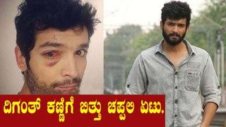 ದಿಗಂತ್ ಜೀವನದಲ್ಲಿ ಮತ್ತೆ ಎದುರಾದ ಕರಾಳ ದಿನಗಳು | Filmibeat Kannada