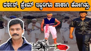 ಪಾಪ, Prem ಅವತ್ತು ಪಟ್ಟ ಕಷ್ಟ ಅಷ್ಟಿಷ್ಟಲ್ಲ | Filmibeat Kannada