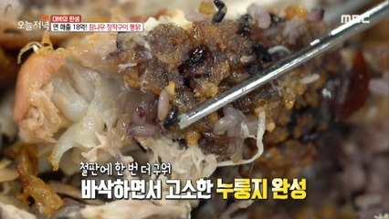 [TASTY] The secret to the taste of oak wood-grilled whole chicken, 생방송 오늘 저녁 20200923