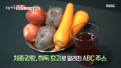 [HEALTHY] Dieting with ABC Juice, 생방송 오늘 저녁 20200923