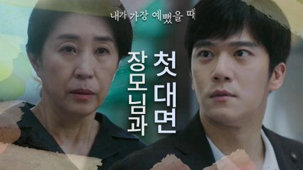 [HOT] First meeting of Ha Seok-jin and Kim Mi-kyung, 내가 가장 예뻤을 때 20200923