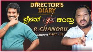 DIRECTORS DIARY | ಅಜಯ್ ರಾವ್ ನೋಡದೆ ಇರೋ ಅಷ್ಟು ಸಂಭಾವನೆ ಕೊಡ್ಸಿದ್ದೆ| R Chandru |Part 3 |Filmibeat Kannada