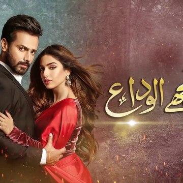 Mohabbat Tujhe Alvida Episode 15 HUM TV Drama 23 September 2020