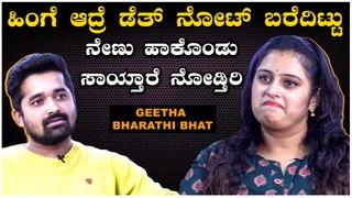 ಅಪ್ಪ, ಅಮ್ಮ ಉಪವಾಸ ಇದ್ದು ನಮ್ಮನ್ನ ಸಾಕಿದ್ದಾರೆ | Geetha Bharathi Bhat | Filmibeat Kannada