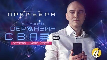 Андрей Державин - Связь