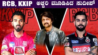RCB, KXIP ಇಬ್ಬರಲ್ಲಿ ಸುದೀಪ್ ಗೆ ಯಾರು ತುಂಬಾ ಇಷ್ಟ ಗೊತ್ತಾ..?  | Filmibeat Kannada