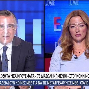 Evening Report 23-09-2020