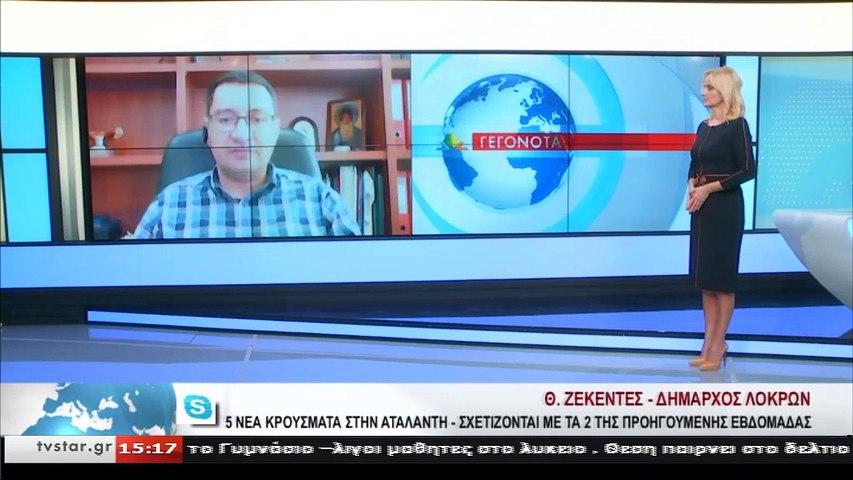 Ο Δήμαρχος Λοκρών Θ. Ζεκεντές για τα κρούσματα στην Αταλάντη