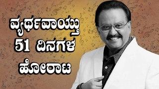 SP Balasubramanyam : ದೇಶ ಕಂಡ ಅದ್ಬುತ ಗಾಯಕ ಇನ್ನಿಲ್ಲ | Filmibeat Kannada