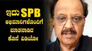 ಕೊನೆಯ ಬಾರಿಗೆ ಫೇಸ್ಬುಕ್ ಲೈವ್ ಬಂದ SPB ಹೇಳಿದ್ದೇನು ಗೊತ್ತಾ..? | SPB Last Social media LIVE | Filmibeat